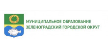 МО Зеленоградский ГО