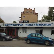 """Ветеринарная служба """"Захаров и Фарафонтова"""""""